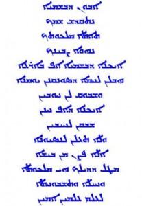 Pai Nosso em letras Aramaicas originais ,como citado em Mateus, 6:9-13